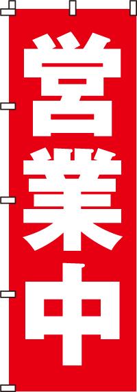 営業中のぼり旗0170002IN のぼりキング 株式会社イタミアート
