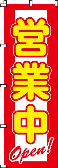 営業中のぼり旗0170003IN のぼりキング 株式会社イタミアート